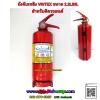 ถังดับเพลิงติดรถยนต์ ชนิดผงเคมีแห้ง VINTEX ขนาด2.2 ปอนด์