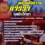 """สุดยอดแนวข้อสอบตำรวจไทย """"""""ตำรวจพิสูจน์หลักฐาน จุลชีววิทยา"""""""" อัพเดทในปี2560"""