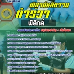"""สุดยอดแนวข้อสอบราชการไทย """"""""ตำรวจพิสูจน์หลักฐาน ฟิสิกส์"""""""" อัพเดทในปี2560"""