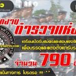 สำนักงานตำรวจแห่งชาติ เตรียมเปิดรับสมัครและสอบแข่งขันบุคคลภายนอกเพื่อบรรจุและแต่งตั้งเข้ารับราชการตำรวจ จำนวน 790 อัตรา