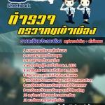 สุดยอดแนวข้อสอบงานราชการไทย ตำรวจตรวจคนเข้าเมือง ตม.