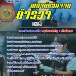 สุดยอดแนวข้อสอบตำรวจไทย ตำรวจพิสูจน์หลักฐาน ด้านเคมี อัพเดทในปี2560