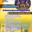 แนวข้อสอบ พนักงานพิธีการ สำนักเลขาธิการนายกรัฐมนตรี thumbnail 1