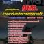 สุดยอดแนวข้อสอบตำรวจไทย ศชต. ศูนย์ปฏิบัติการตำรวจจังหวัดชายแดนภาคใต้ thumbnail 1