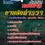 สุดยอดแนวข้อสอบตำรวจไทย นายสิบตำรวจ นครบาล thumbnail 1