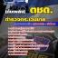 สุดยอดแนวข้อสอบราชการไทย ตำรวจตระเวนชายแดน ดับเพลิง ตชด. thumbnail 1