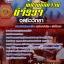 """สุดยอดแนวข้อสอบตำรวจไทย """"""""ตำรวจพิสูจน์หลักฐาน จุลชีววิทยา"""""""" อัพเดทในปี2560 thumbnail 1"""