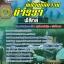 """สุดยอดแนวข้อสอบราชการไทย """"""""ตำรวจพิสูจน์หลักฐาน ฟิสิกส์"""""""" อัพเดทในปี2560 thumbnail 1"""