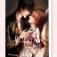 [Pre Order] DON'T KILL ME ชะตารัก ดีกรีร้าย BY Love_Novell แบบไปรษณีย์ thumbnail 2