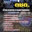 สุดยอดแนวข้อสอบตำรวจไทย ตำรวจตระเวนชายแดน ตชด. thumbnail 1