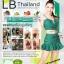 LB ลดน้ำหนักแอลบี By ดีเจต้นหอม thumbnail 3