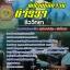 """สุดยอดแนวข้อสอบตำรวจไทย """"""""ตำรวจพิสูจน์หลักฐาน ชีววิทยา"""""""" อัพเดทในปี2560 thumbnail 1"""