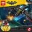 เลโก้จีน LEPIN.07080 ชุด The Batwing