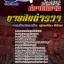 สุดยอดแนวข้อสอบตำรวจไทย นายสิบตำรวจ สายปราบปราม thumbnail 1