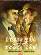 อาร์แซน ลูแป็งเผชิญเชอร์ล็อค โฮล์มส์ (132 เล่ม)