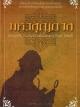 มหาสุญกาล (221 เล่ม)