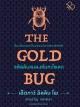 รหัสลับแมลงหัวกะโหลก (32 เล่ม)