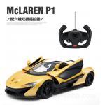 McLAREN P1 (1:14) : ชุดพร้อมเล่น