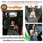 การเลือก ที่รองเบาะรถยนต์ สำหรับสุนัข