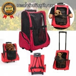 กระเป๋าเป้ล้อลากสำหรับสุนัข