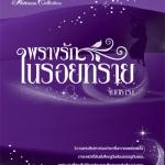 นิยายพรางรักในรอยทราย : จินตธารา : : 1168 Publishing โดย Bookforsmile