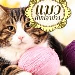 นิยายแมวกับปลาย่าง : ปั้นหยา : 1168 Publishing โดย Bookforsmile