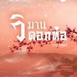 นิยายวิมานดอกท้อ : วรรณศุกร์ : 1168 Publishing โดย bookforsmile