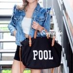 กระเป๋าผ้าแฟชั่น กระเป๋าสะพายข้างผู้หญิง สกรีนอักษร POOL ไซดใหญ่จุใจ [สีดำ]