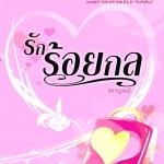 นิยายรักร้อยกล : สราญรมย์ : 1168 Publishing โดย Bookforsmile