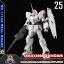 RG 1/144 UNICORN GUNDAM ยูนิคอร์น กันดั้ม thumbnail 5