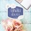 นิยายบุหลันแสนรัก : มณีริน : เขียนฝัน : ไลฟ์ ออฟ เลิฟ บุ๊คส์ โดย Bookforsmile thumbnail 1