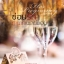 นิยาย : ซ่อนรักทายาทเพลย์บอย : เกตุมาลา : แพสชั่น : อินเลิฟ โดย Book for smile thumbnail 1