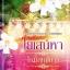นิยาย ใยเสน่หาโรมัญญิการ์ : วิณาวาทย์ : แสนรัก : ไลฟ์ ออฟ เลิฟ บุ๊คส์โดย Bookforsmile thumbnail 1