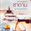 นิยายซาตานพ่ายฤทธิ์รัก : วโรนิกา : แสนรัก :ไลฟ์ ออฟ เลิฟ บุ๊คส์ โดย Bookforsmile thumbnail 1