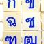 เเผ่นไม้ขาตั้ง สอน ก-ฮ พร้อมภาพประกอบ thumbnail 5