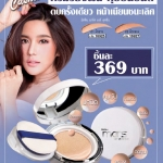รองพื้น Mistine Mars Air Cushion