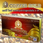 COFFEE GOLD 3 in 1 คอฟฟี่ โกลด์ ศูนย์จำหน่ายราคาส่ง กาแฟสำหรับท่านชาย ส่งฟรี