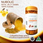 Nubolic Royal jelly 1500mg 6% 10HDA นมผึ้งนูโบลิกออสเตรเลีย ศูนย์จำหน่ายราคาส่ง สุขภาพที่ดีมาพร้อมผิวพรรณที่สดใส ส่งฟรี