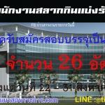 เปิดสอบสำนักงานสลากกินแบ่งรัฐบาล รับสมัครสอบบรรจุเป็นพนักงาน จำนวน 26 อัตรา ตั้งแต่วันที่ 22 - 31 สิงหาคม 2560