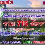 สำนักงานคณะกรรมการข้าราชการกรุงเทพมหานคร รับสมัครเข้ารับราชการ ครั้งที่ 2/2560