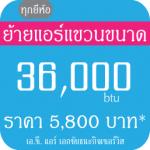 ย้ายแอร์แขวนขนาด 36,000 BTU