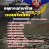 แนวข้อสอบ กองทัพไทย กลุ่มงานภาษาไทย NEW