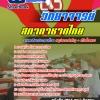 แนวข้อสอบ วิทยาจารย์ สภากาชาดไทย NEW