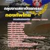 แนวข้อสอบ กองทัพไทย กลุ่มงานสถาปัตยกรรม NEW