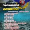 แนวข้อสอบ กองบัญชาการกองทัพไทย กลุ่มงานการข่าว NEW
