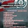 รวมแนวข้อสอบนายทหารประทวน เหล่าทหารช่าง กรมการทหารช่าง NEW