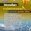 รวมแนวข้อสอบวิศวกรโยธา กฟผ. การไฟฟ้าผลิตแห่งประเทศไทย NEW