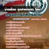 รวมแนวข้อสอบช่างเชื่อม อุตสาหกรรม โลหะ กรมการทหารช่าง NEW