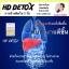 HD Detox ล้างสารพิษ thumbnail 7
