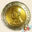 เหรียญ 10 บาท วัดอรุณราชวราราม พุทธศักราช 2537 thumbnail 2